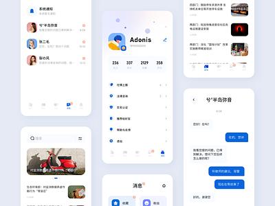 平安社会app personal news message list blue government icon mobile app design ux ui