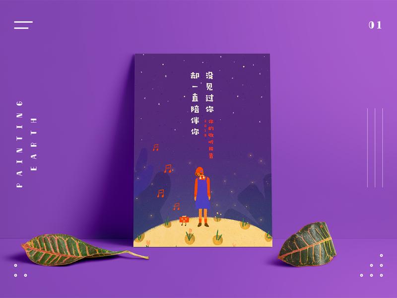 Story web vector illustration music h5 flat design