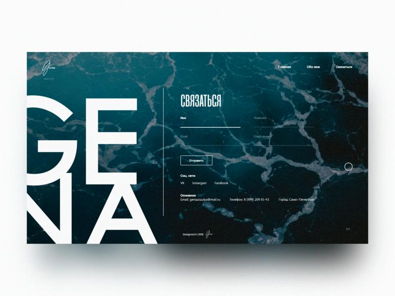 Contact website web ui design app genazozulya genazoz.ru genazoz