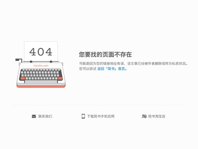 404 page for jianshu