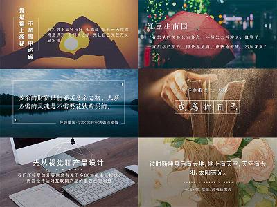 Banner templates for Jianshu APP fomat design chinese banner