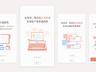 Welcome Page For Jianshu ui,welcome page,kyenlee jianshu ios app