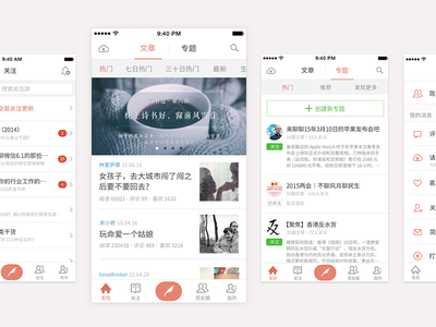 New Ui For Jianshu kyen ui jianshu ios app