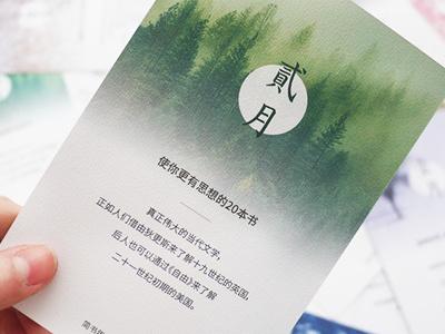 Jianshu Postcard vi jianshu