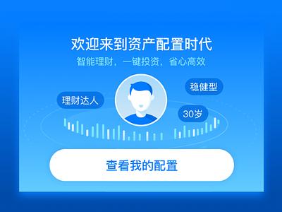 资产配置Banner portrait banner,finance,user