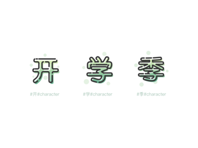 MBE style Chinese Characters