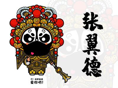 zhang Yide