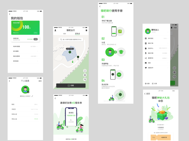 租电单车app app ui