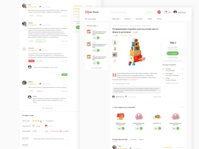 Toys store - Product page