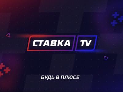 Stavka TV: Brand Identity (Logotype)