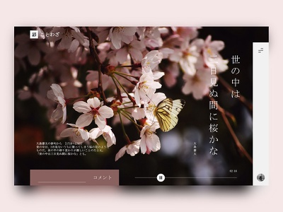 Japanese Poem UI Design stream homepage slider header comment social video player sakura ui website japanese