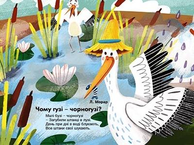Illustration for poems