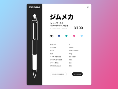 Daily UI Challenge #012 E-Commerce Shop (Single Item) 012 ux ui japan tokyo japanese order shopping cart e-commerce challenge dailyui