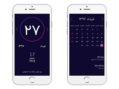 Persian Calendar app ux uidesign sketch