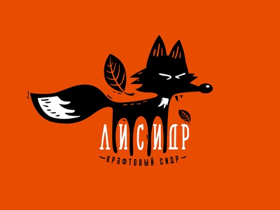 LiCider ЛИСИДР cider fox typography id lettering animal cartoon icon design branding mascot logo character illustration vector