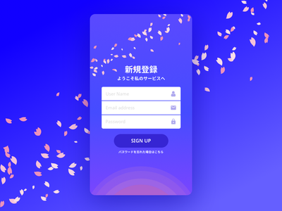 Sign Up - Daily UI 001 dailyui japanese screen sign up