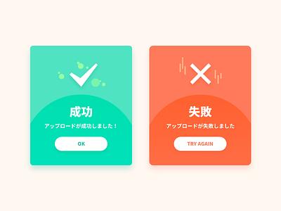 Flash Message - Daily UI 011 window message flash ui dailyui japanese