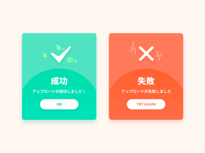 Flash Message - Daily UI 011