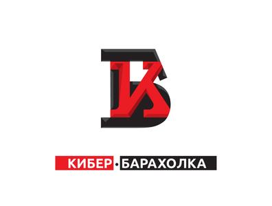 КИБЕР-БАРАХОЛКА