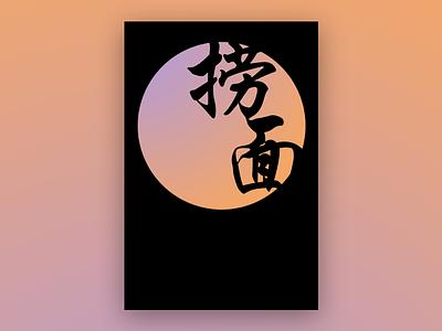 Business Card Design circle black noodle gradient business card