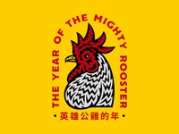 The Year of The Mighty Rooster