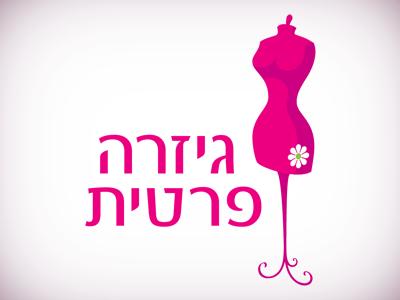 Private Figure Logo Design logo design illustration font purple flower identity