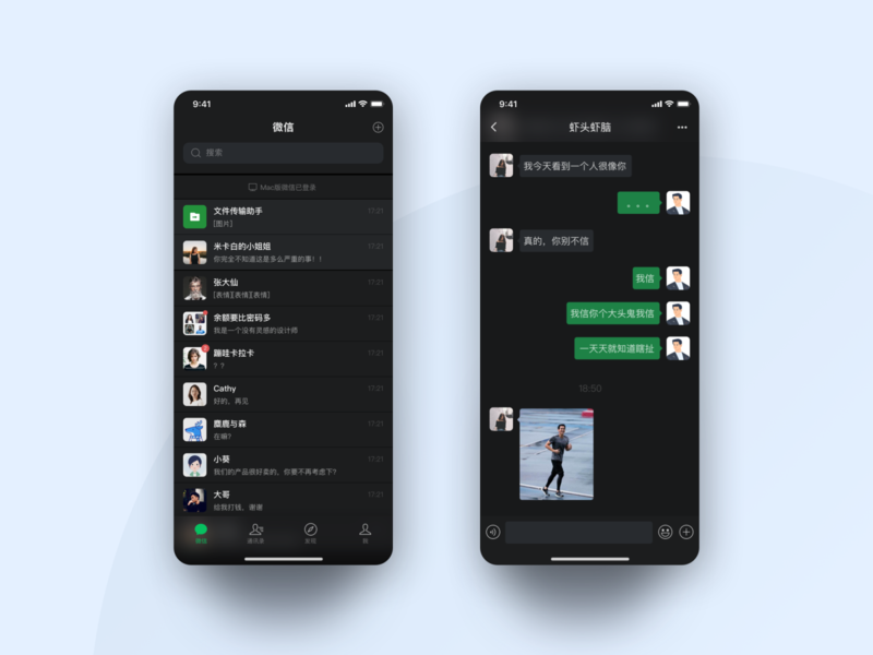 WeChat Darkmode Redesign ux design interface ui