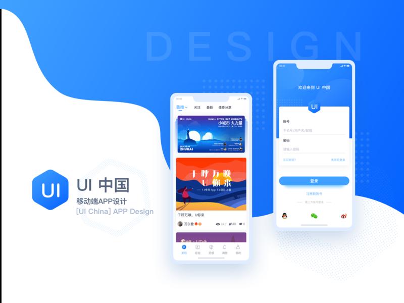 UI 中国 [UI China]APP Design design interface ui