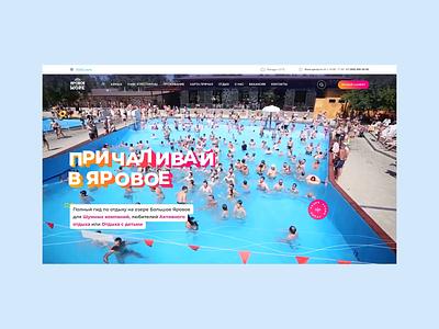 Holiday Resort Website 🍹 figmadesign atwinta concept digital figma promo motion graphics animation 3d website web ux design ui