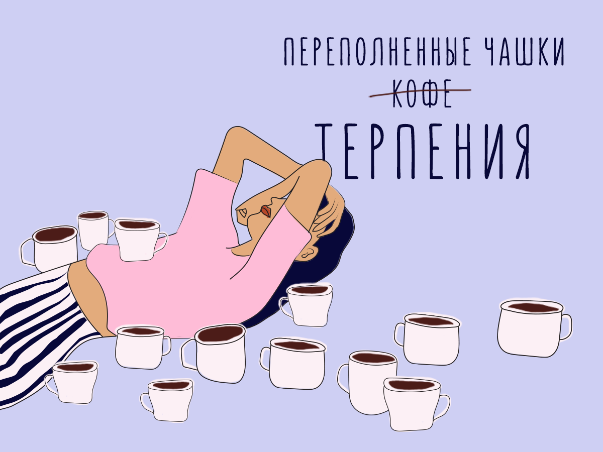 coffee cups girl coffee graphic design line sketch illustration