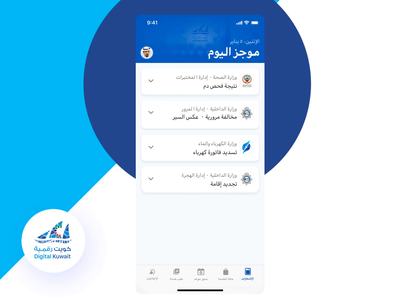 Sahl — Digital Kuwait bright animation ux typography cards ui clean illustration kuwait govenment colorful