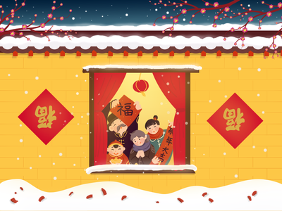 新年快乐 万事如意 ps;手绘;插画