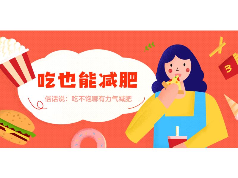 打卡第10天:吃也能减肥 ui插画 插画