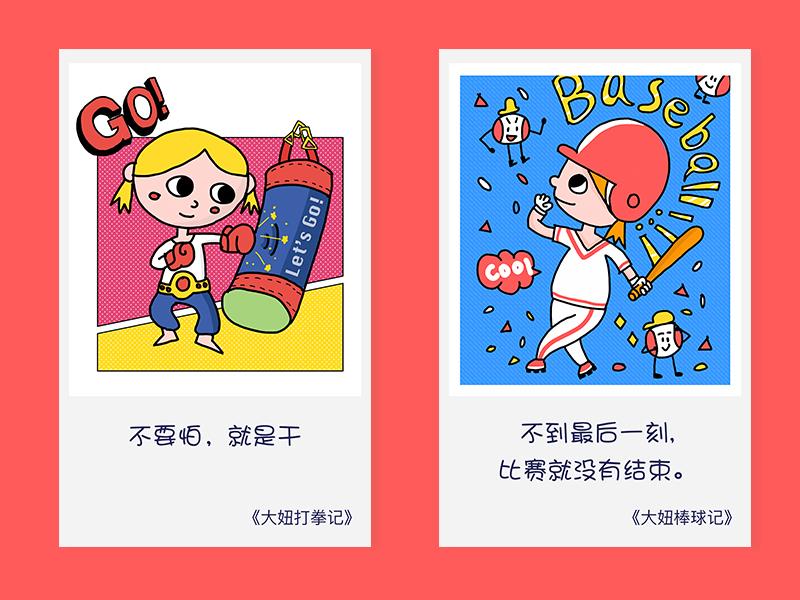 潮流大妞的新生活 ui插画 插画