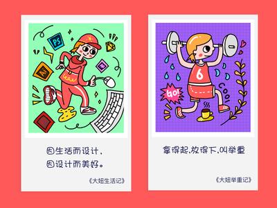 潮流大妞故事2