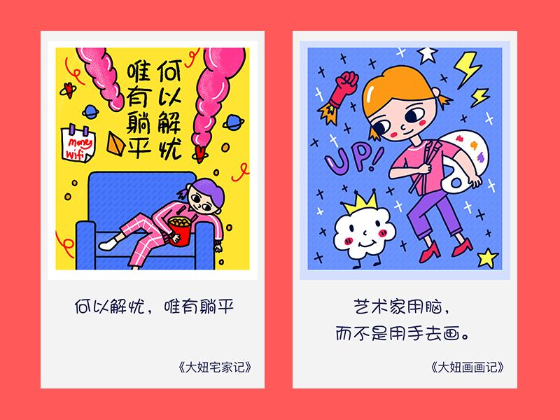 潮流大妞的故事3 illustration ui插画 插画