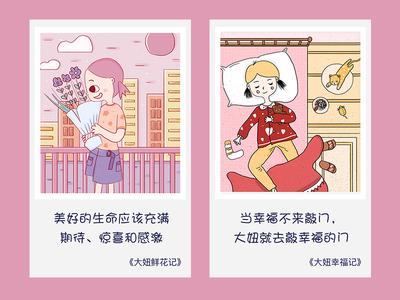 大妞的故事系列片