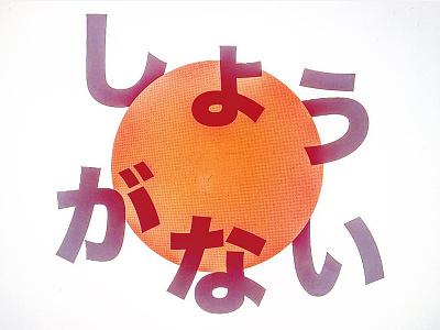 Motivational Quote: Shoganai 🎏🇯🇵🎊 しょがない shoganai motivational inspiration motto illustrator illustration japan typography graphicdesign