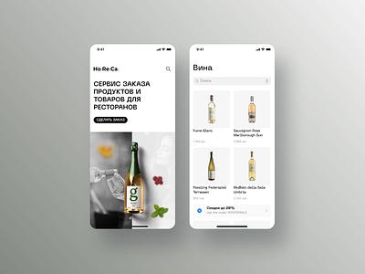 Horeca app concept e-commerce ios app ux ui