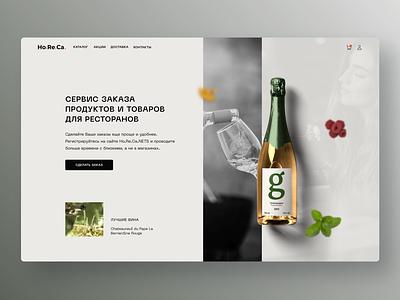Horeca e-commerce e-commerce web app ux ui