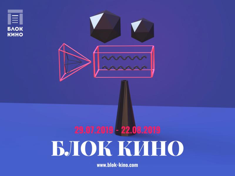Blok Kino Visual Identity 2019 3d object hexagon shapes identity identity branding identity design motion graphics illustration branding design cinema camera 3d visual design