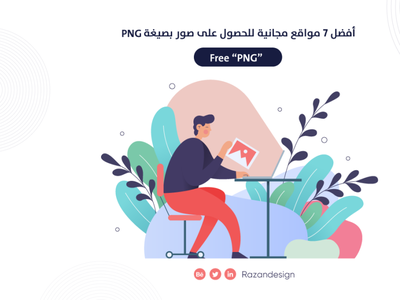 Best 7 PNG Free, HQ Resourses quarantine arabic trend quality high free resource website png brand illustration color vector adobe flat new illustrator design