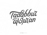 Lettering for Tadabbur al-Qur'an