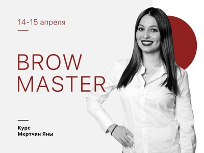 Poster for brow master