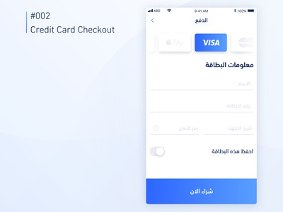 Credit Card Checkout #002 ✨