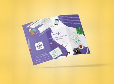 brochure - Nosaa