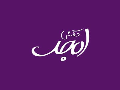 AMJAD Shoes logo shoes shoes typography logo branding