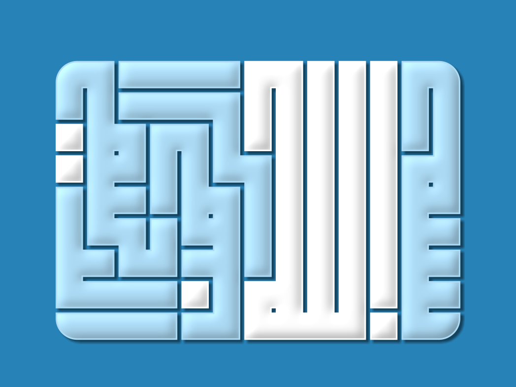 32d75cc7a بسم الله الرحمن الرحيم by Ahmad Younis on Dribbble