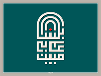 بلسان عربي مبين