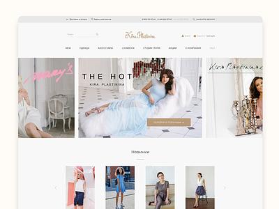 Site redesign Kira Plastinina web design e-commerce shop